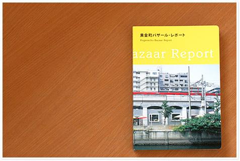 bazaarreport01.jpg