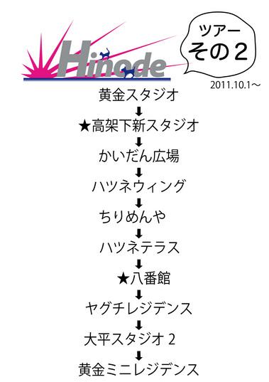 hinode_1001-02.jpg
