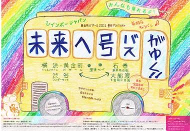 bus_DM_110827.jpg