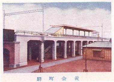 1930年_S5年_湘南電気鉄道開通記念絵はがき_2.jpg