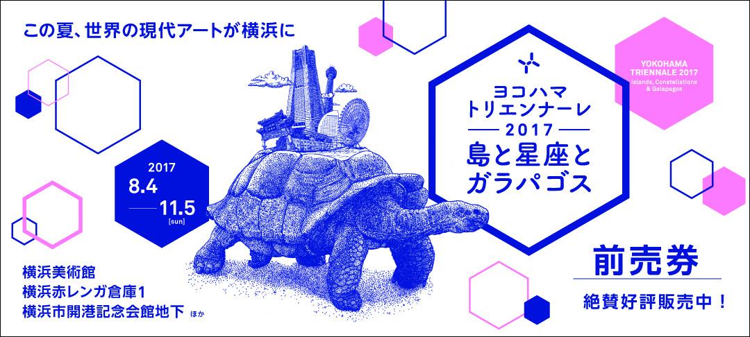 yokotri2017_maeuri.jpg