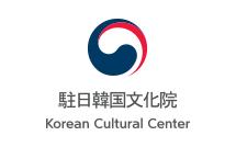 在日韓国文化院