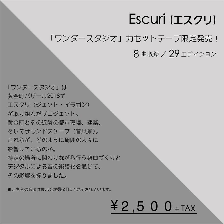 kb2018_escuri_casette2.jpg