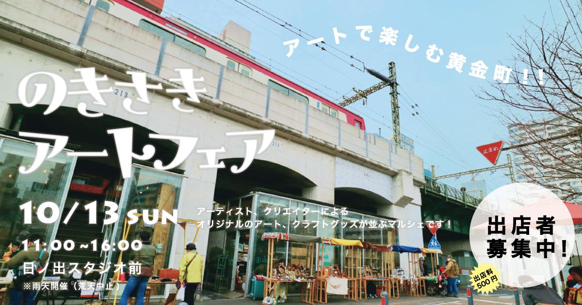 img_sns_nokisaki2019_oct.jpg