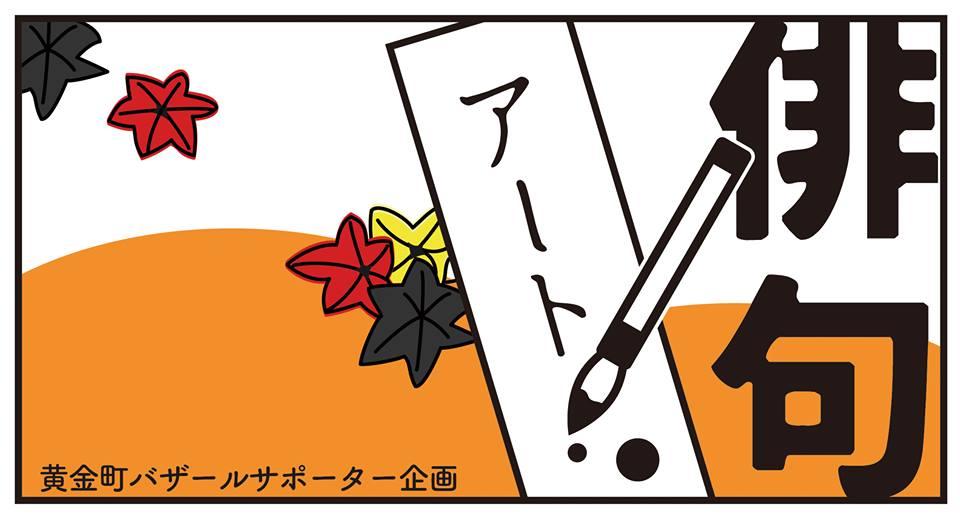 supporter_tour_haiku.jpg