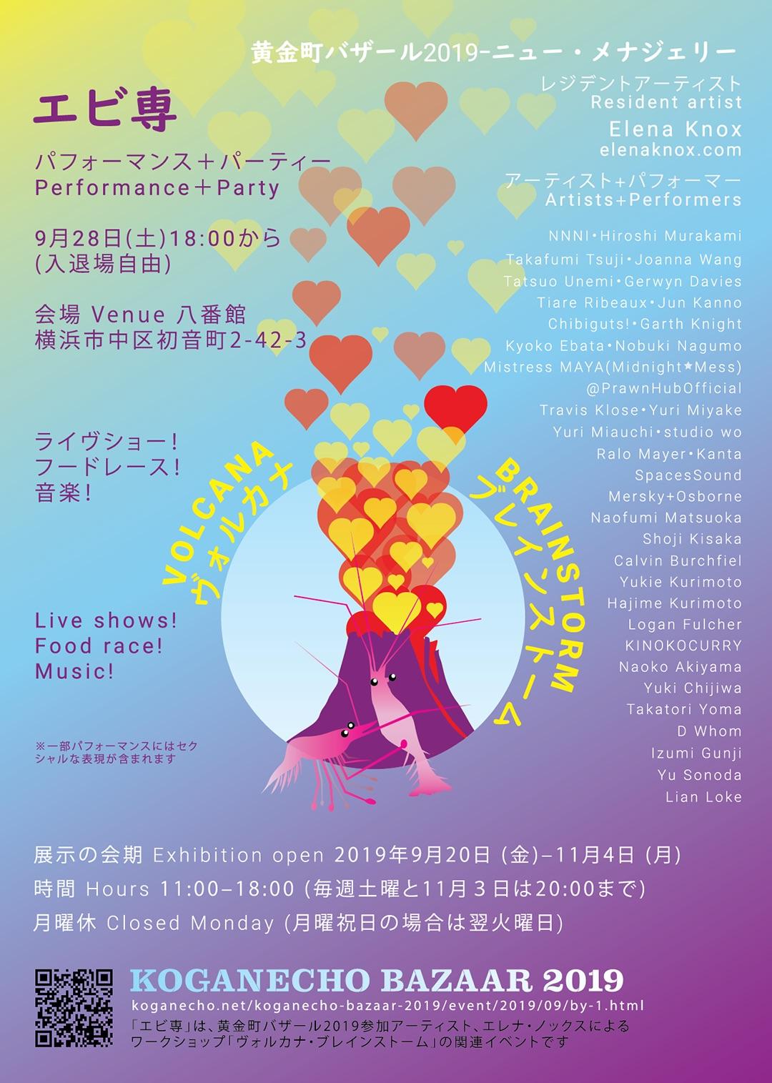 vb_party_flyer.jpg
