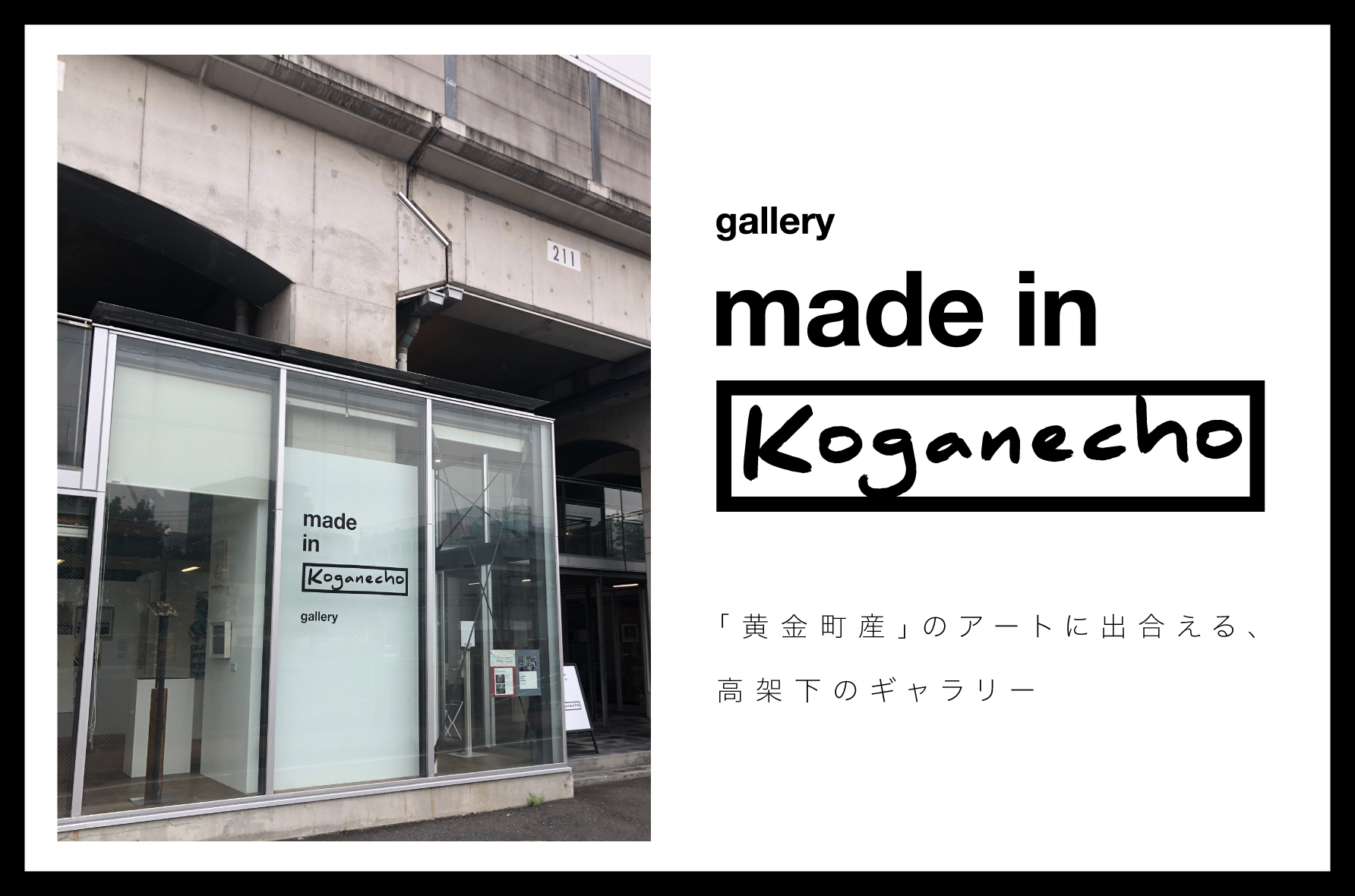 gallery made in Koganecho