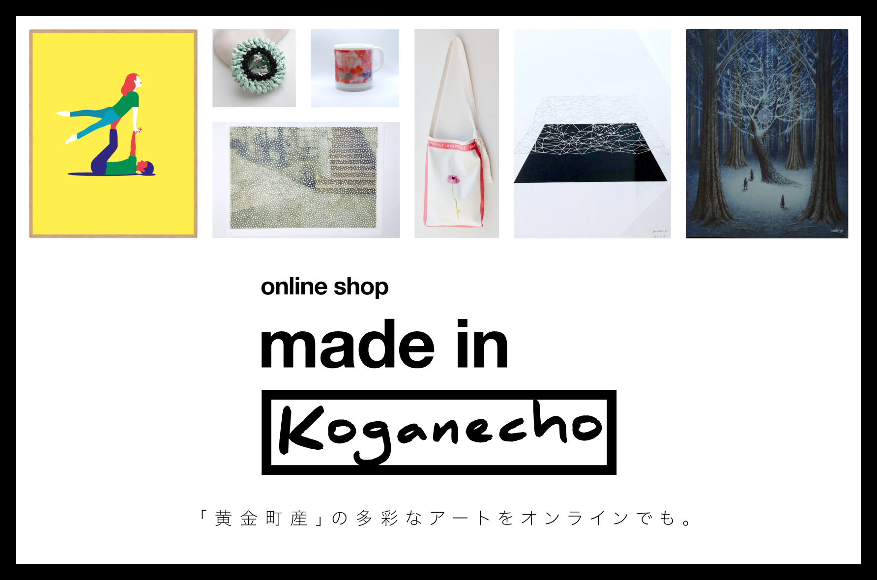 online made in Koganecho